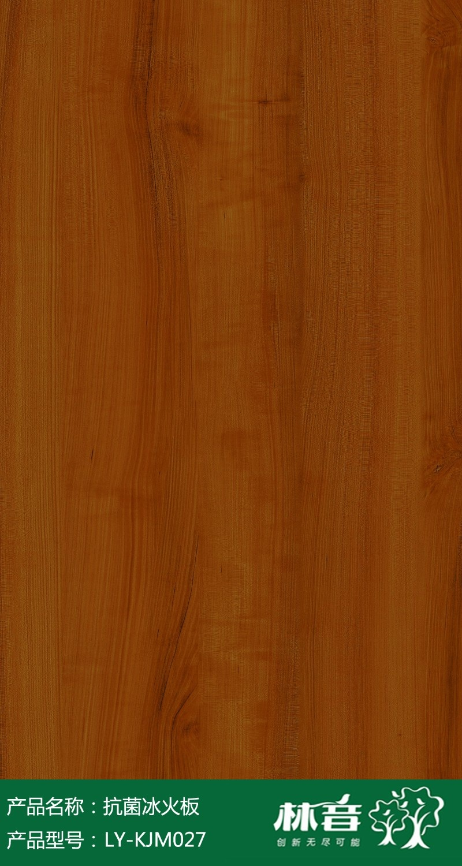 LY-KJM027 黄柚木.jpg