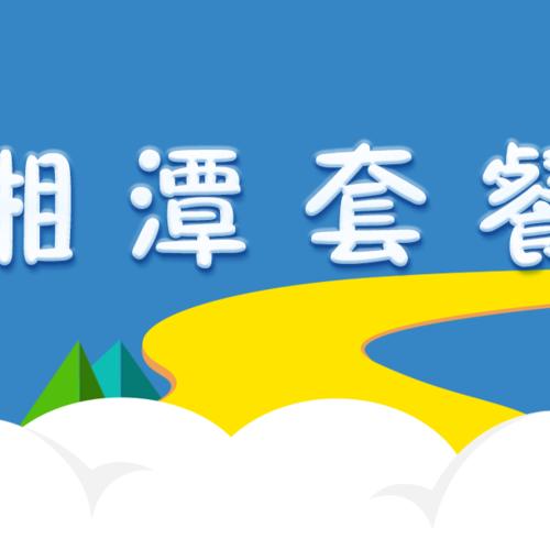 湘潭媒体套餐