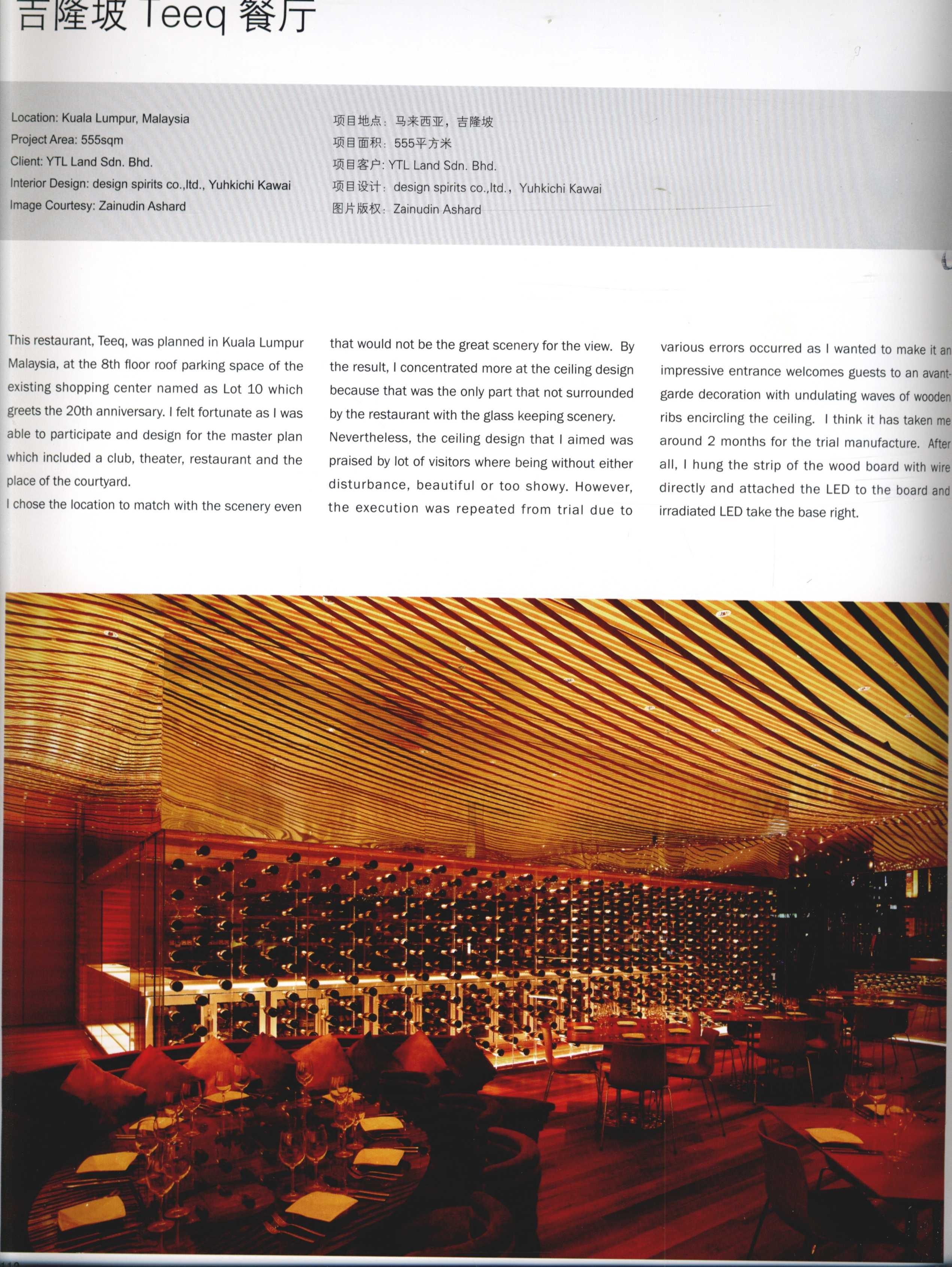2012全球室内设计年鉴  餐饮_Page_108.jpg