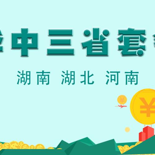 华中三省媒体套餐 (湖南 湖北 河南)