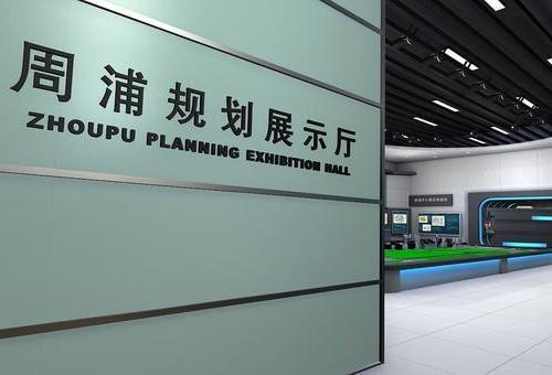 周浦城市规划展示厅