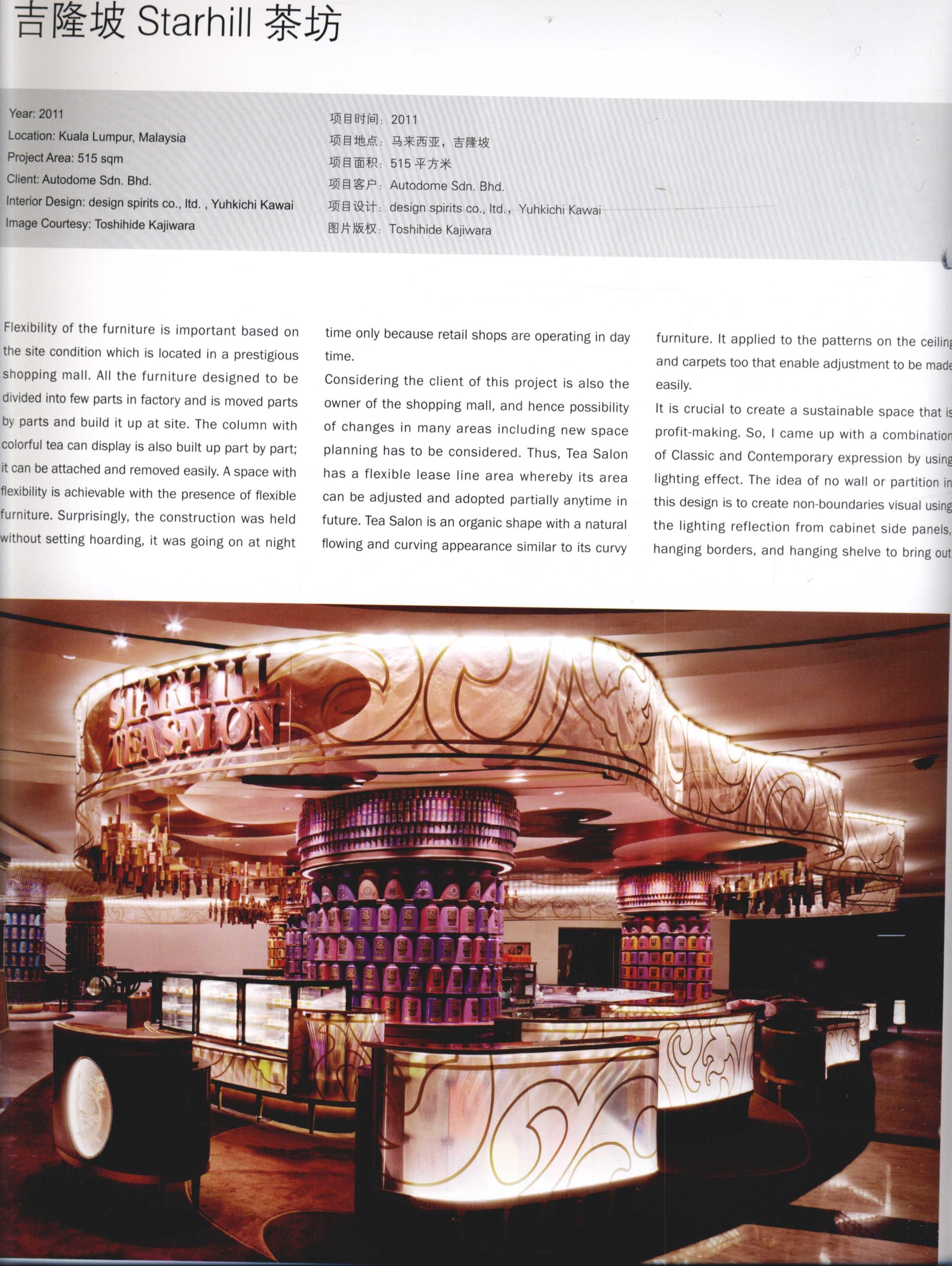 2012全球室内设计年鉴  餐饮_Page_120.jpg