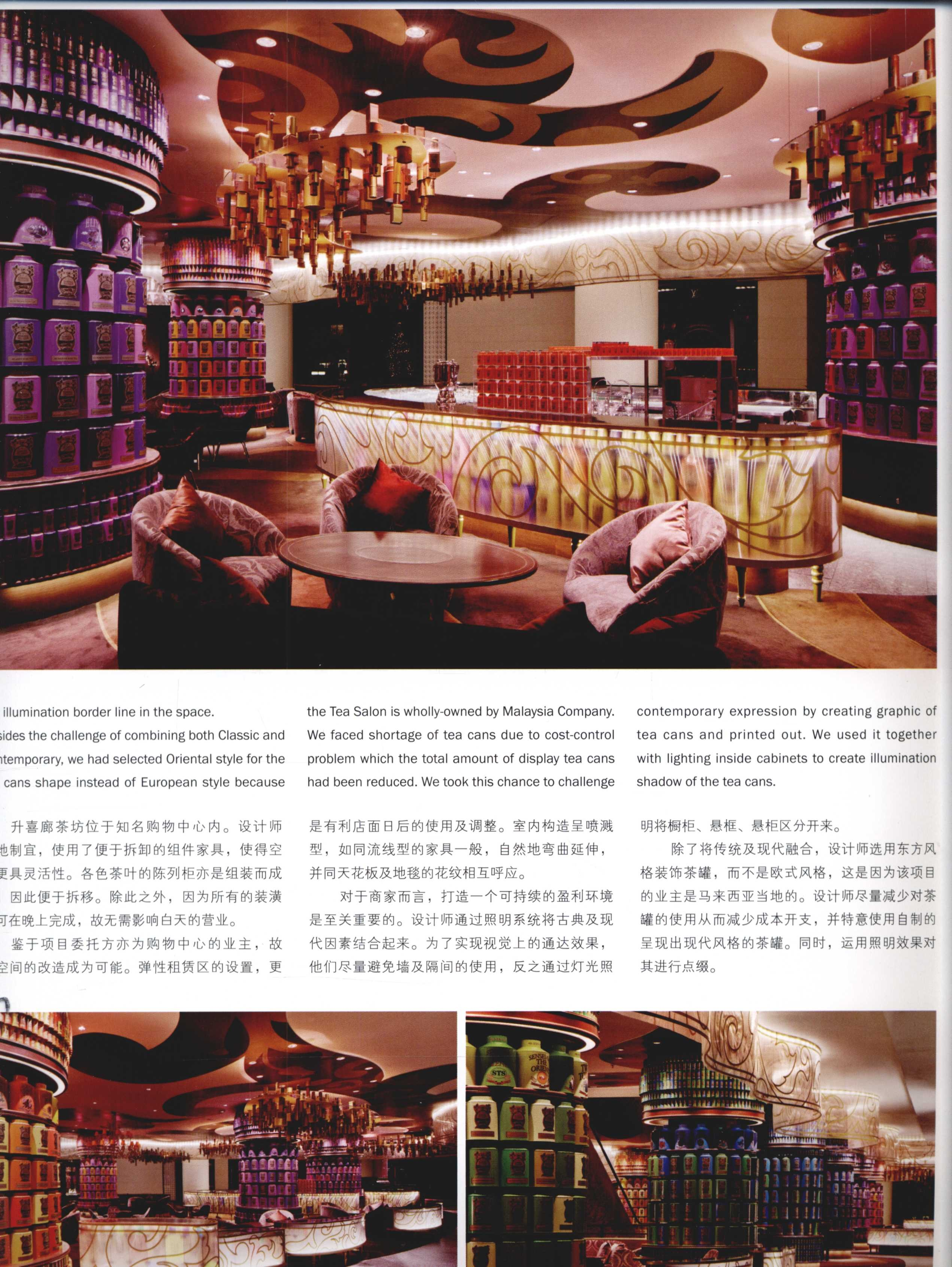 2012全球室内设计年鉴  餐饮_Page_121.jpg