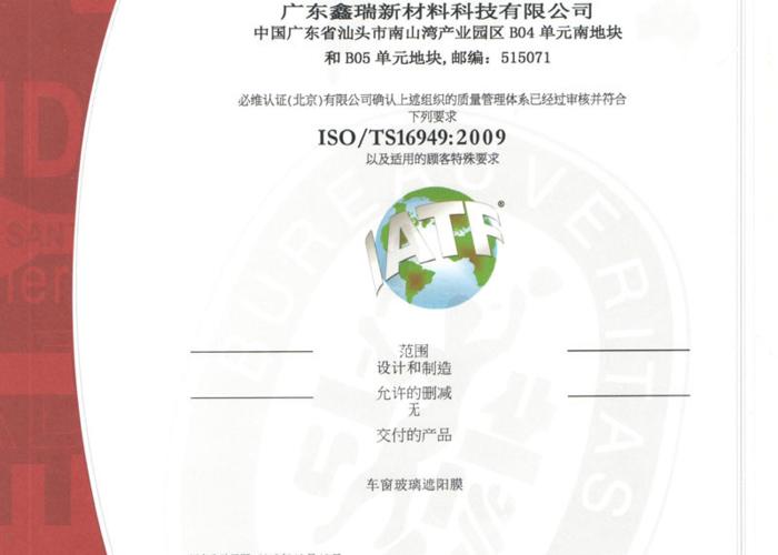 ISO/TS16949:2009车窗玻璃遮阳膜