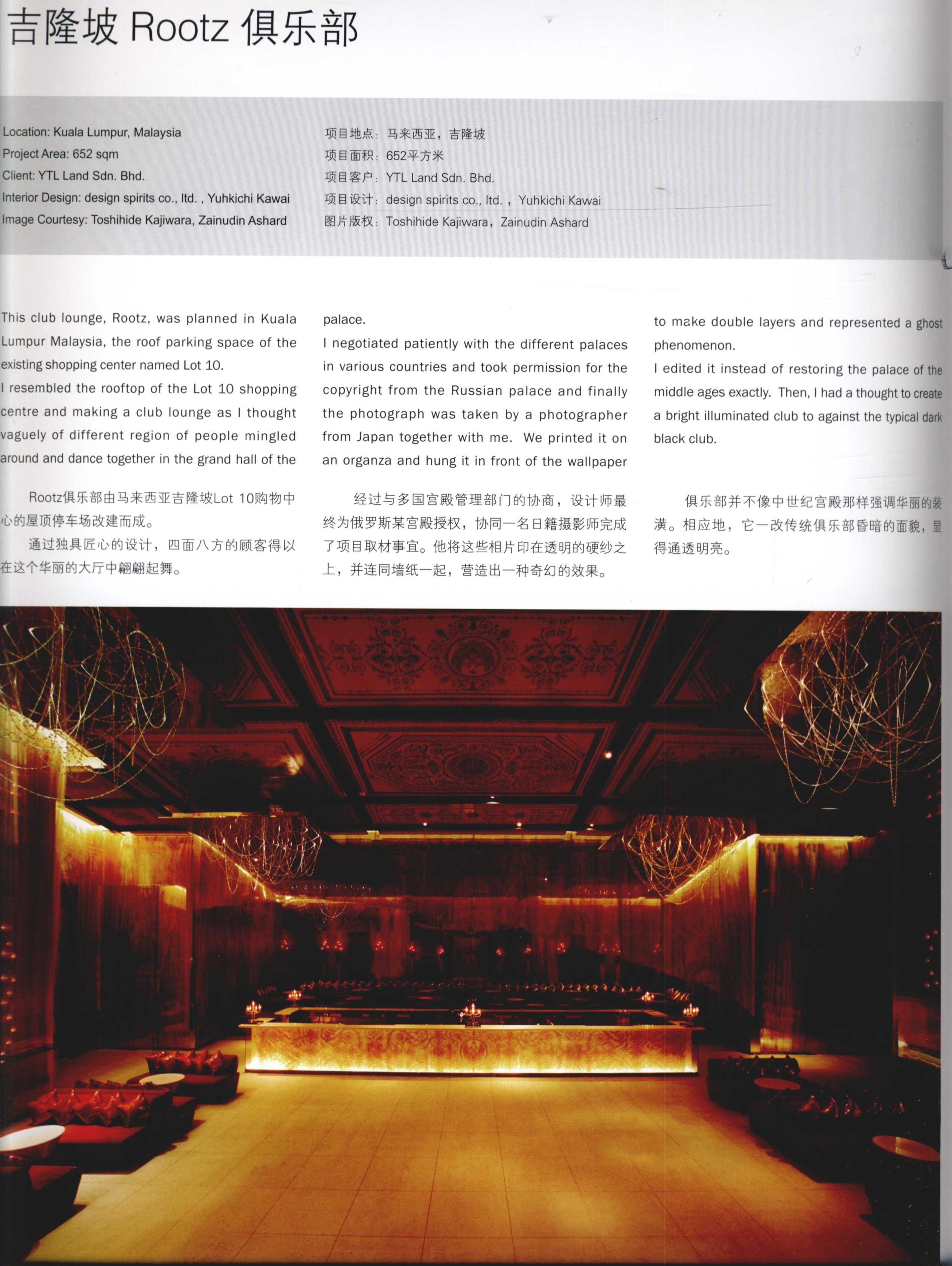 2012全球室内设计年鉴  餐饮_Page_114.jpg