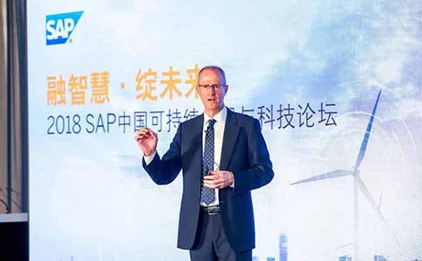 """首届""""SAP中国可持续发展与科技论坛""""举办,重磅推出三大环保创新举措"""