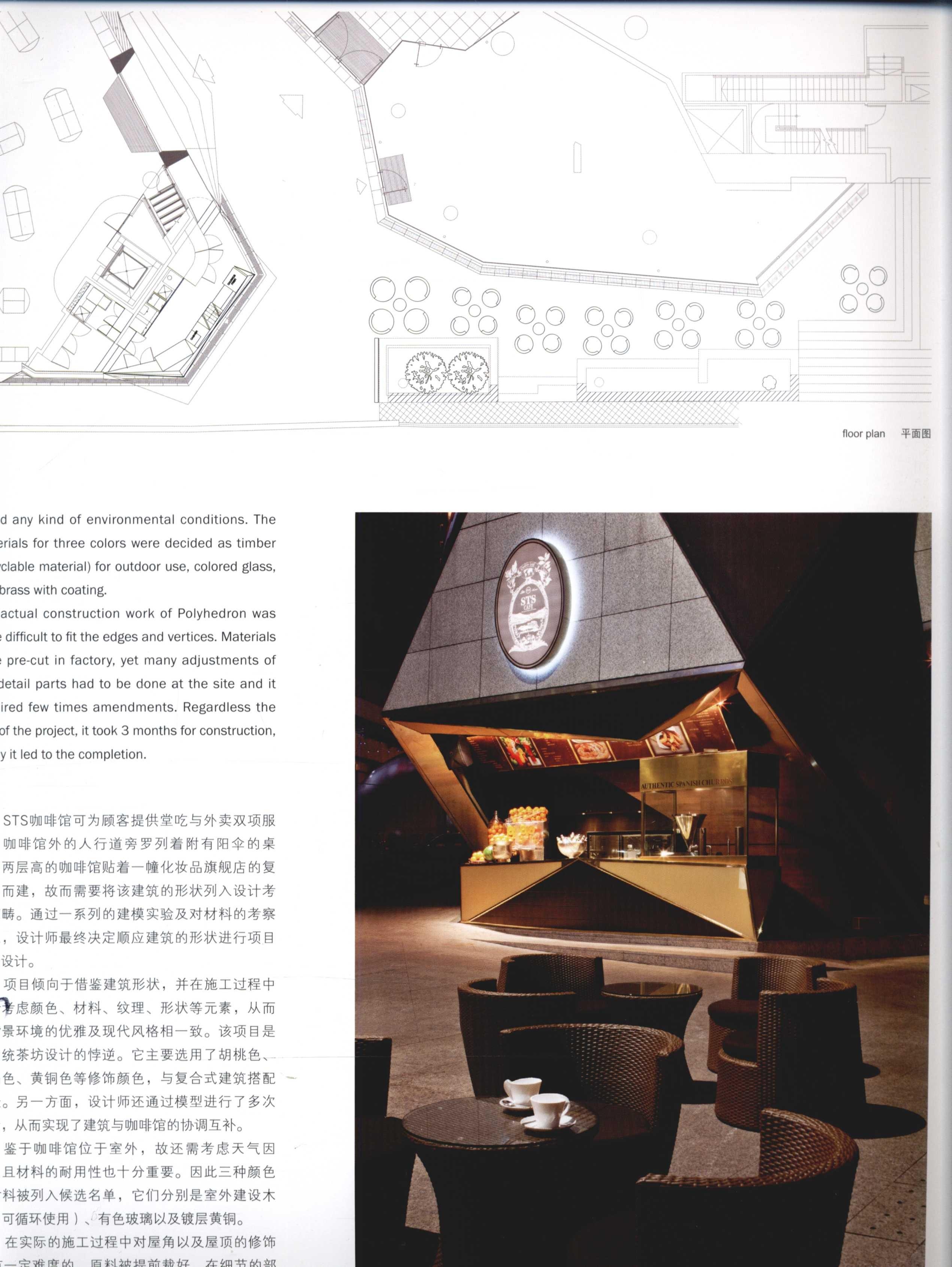 2012全球室内设计年鉴  餐饮_Page_129.jpg