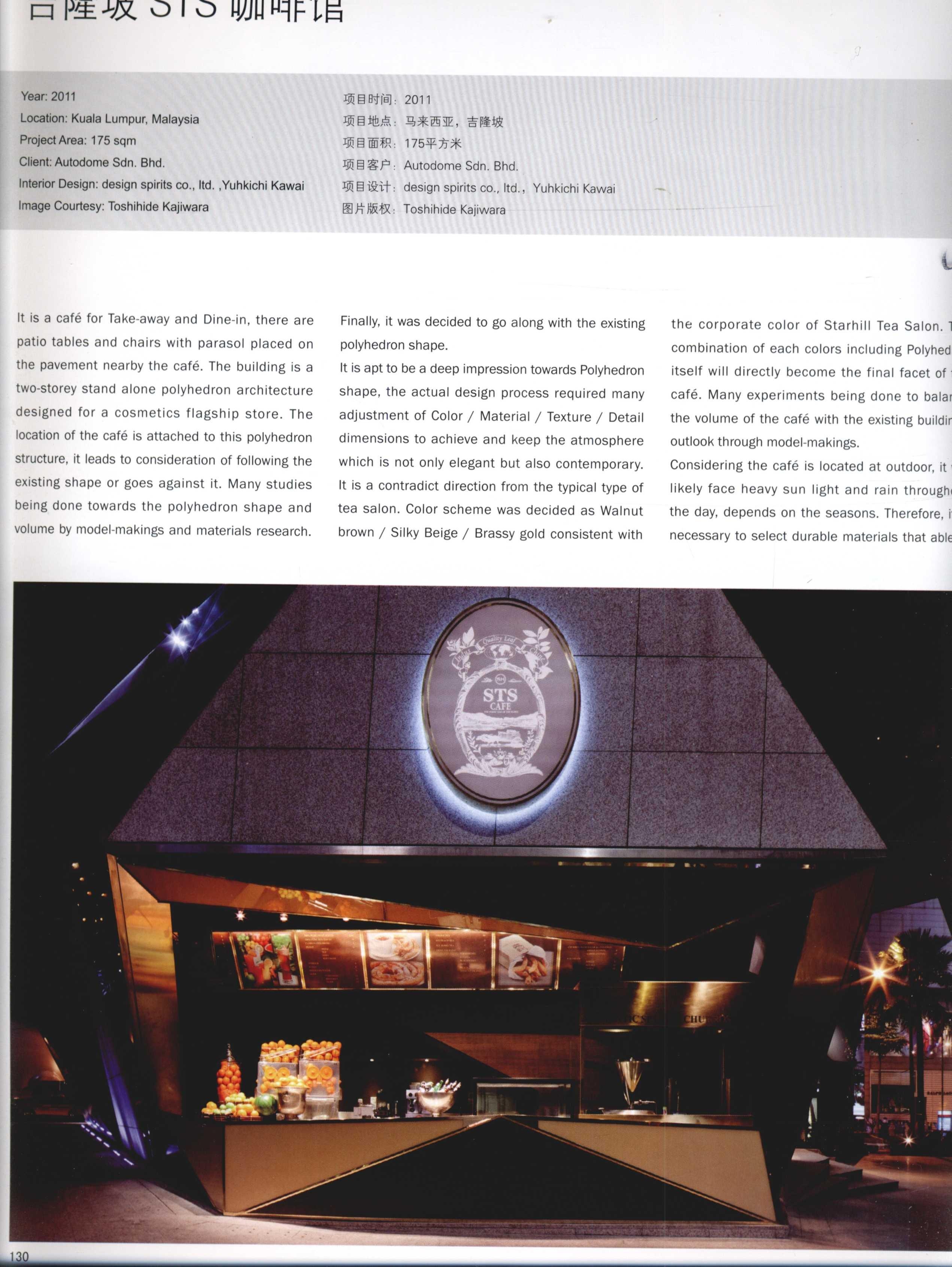 2012全球室内设计年鉴  餐饮_Page_126.jpg
