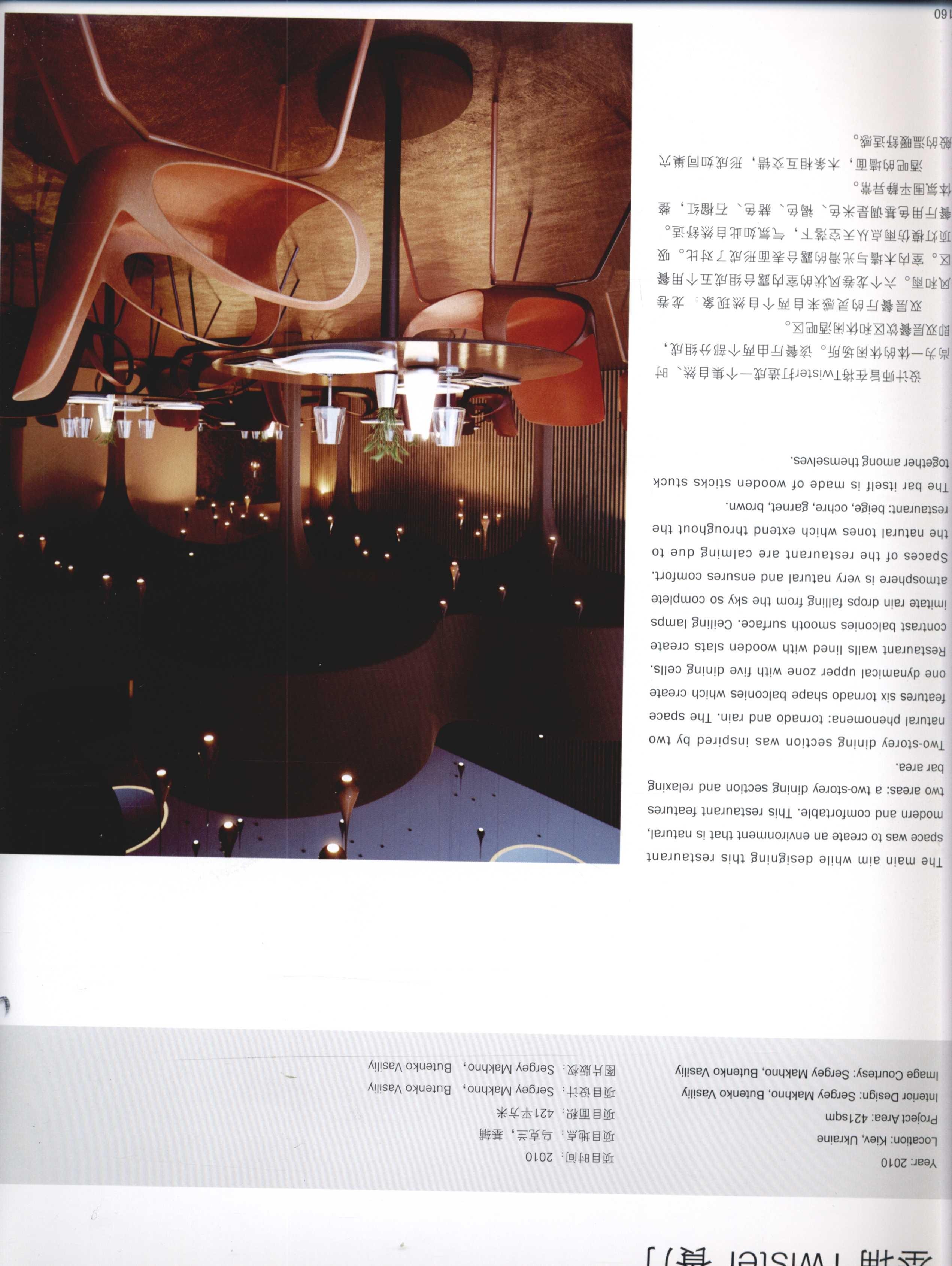 2012全球室内设计年鉴  餐饮_Page_155.jpg