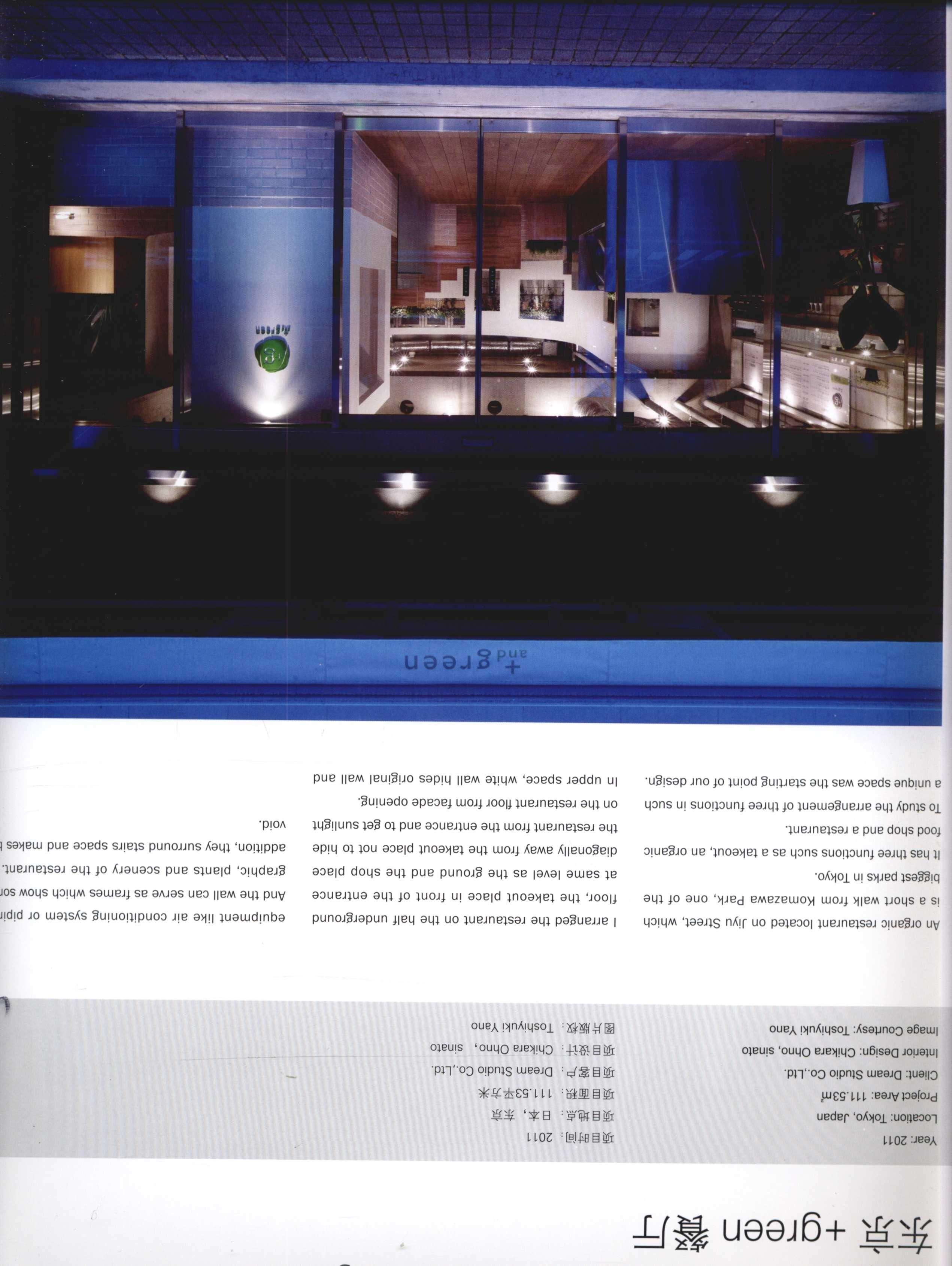 2012全球室内设计年鉴  餐饮_Page_161.jpg