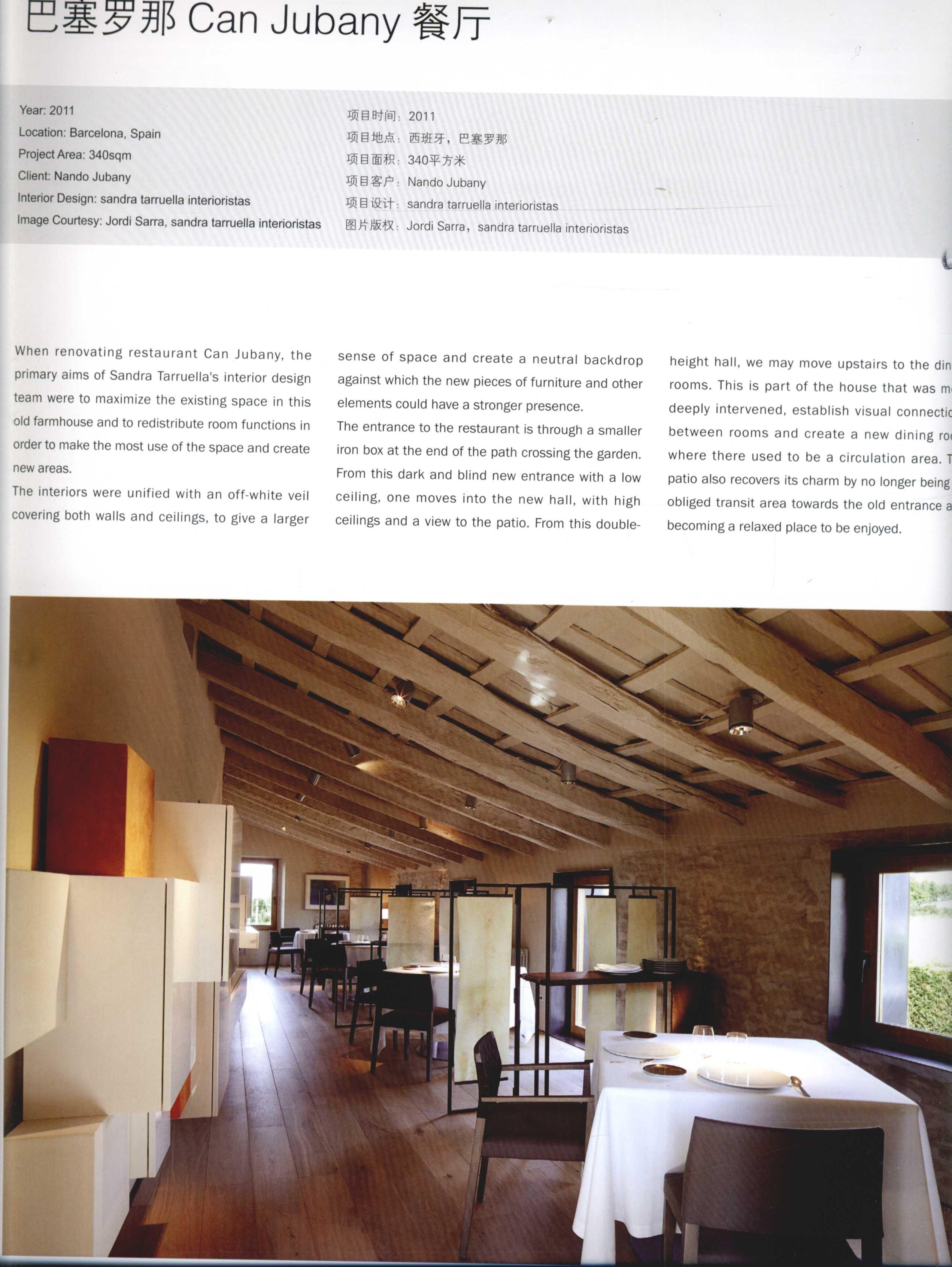 2012全球室内设计年鉴  餐饮_Page_142.jpg