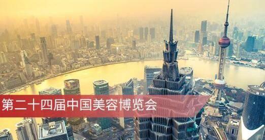 第二十四届2019上海美博会简单介绍