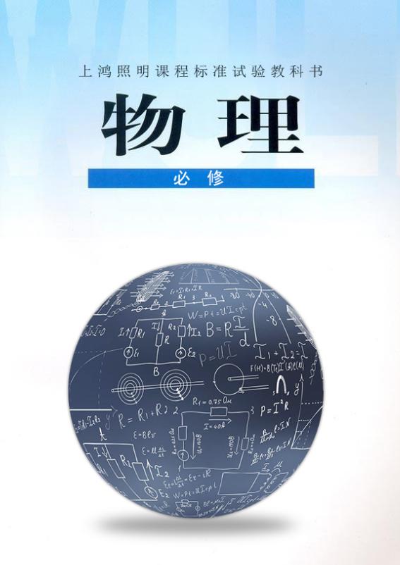 物理.png