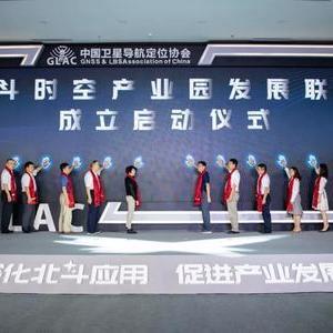 【融合创新,深化发展】威尼斯赌场基地参与中国卫星导航与位置服务第七届年会