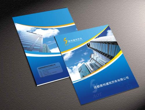 公司宣传册1