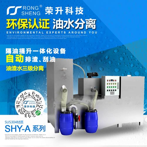 荣升油脂分离器/SHY-A系列油水分离器