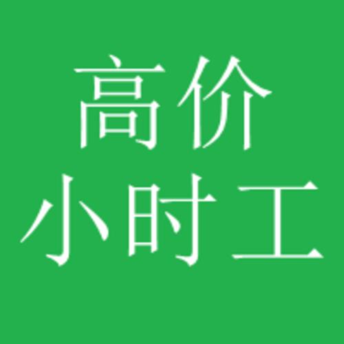上海捷普返費招聘信息