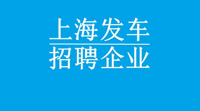 电子厂招聘上海发车.png