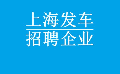 电子厂招聘上海发车返费政策