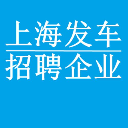 電子廠招聘上海發車返費政策