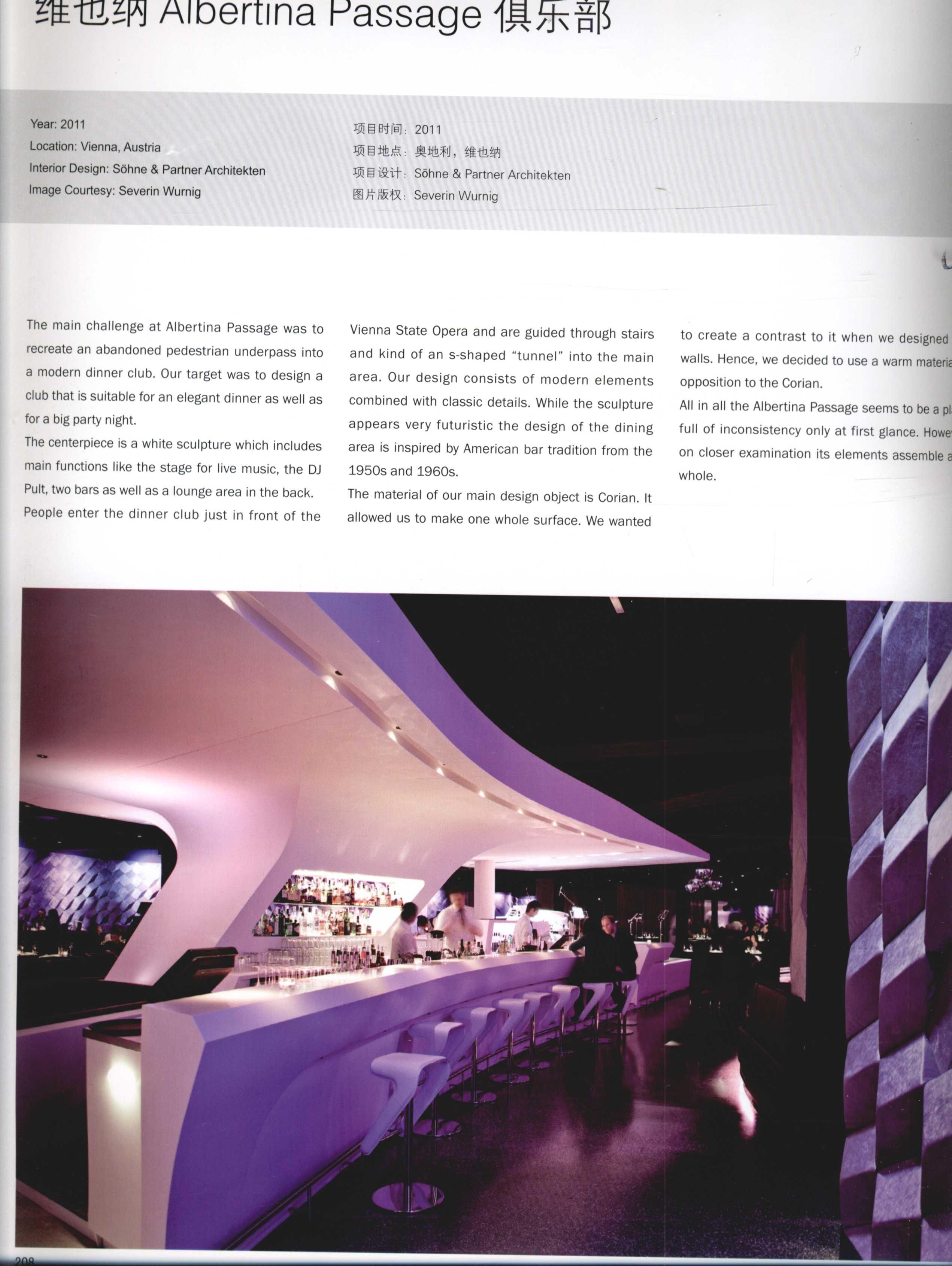 2012全球室内设计年鉴  餐饮_Page_202.jpg