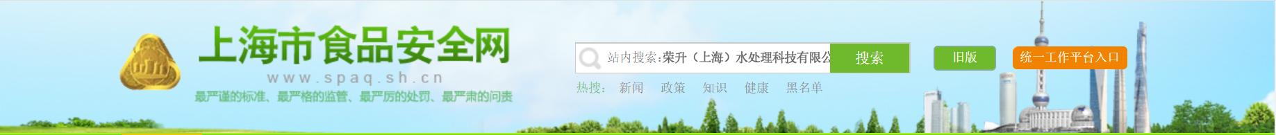 上海食品安全网