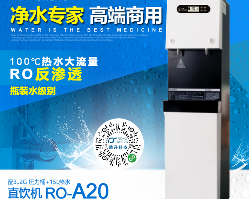 荣升RO-A20直饮机设备/商用净水器/冷热双水大流量/储水型**反渗透
