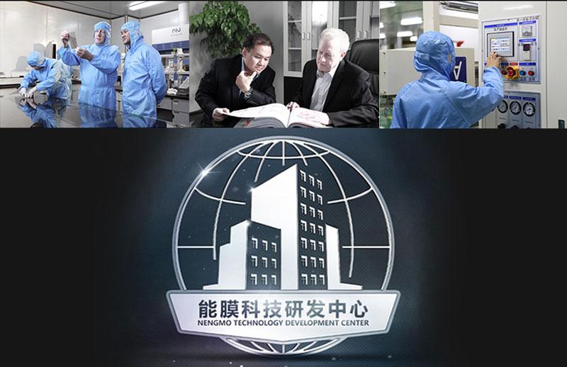 能膜科技研发中心