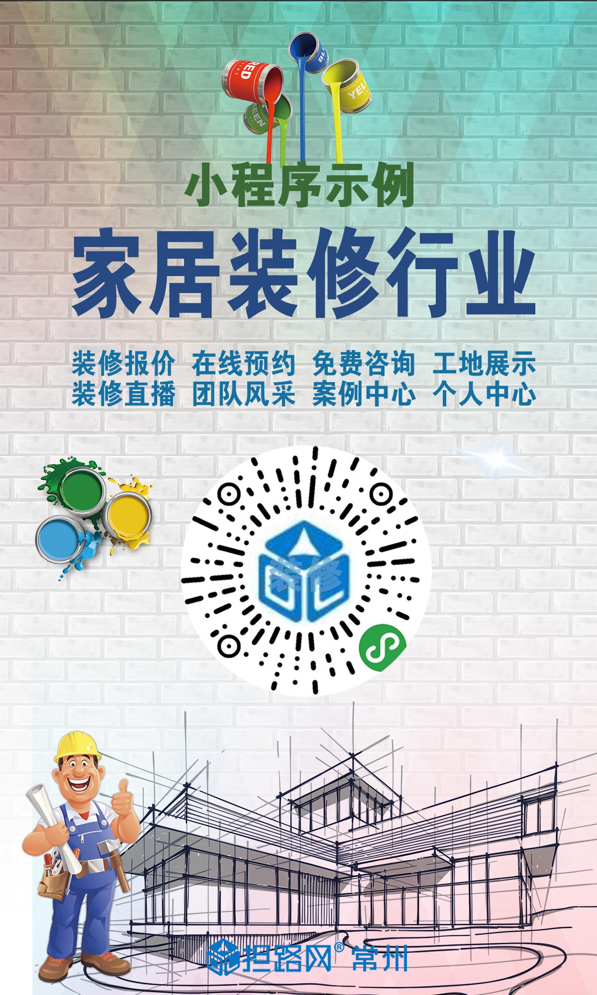 小程序专业装修房子宣传海报.jpg