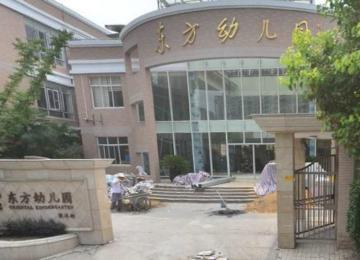 浦东东方幼儿园