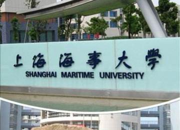 上海海事大學