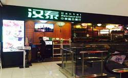 工程案例5重庆龙湖时代天街