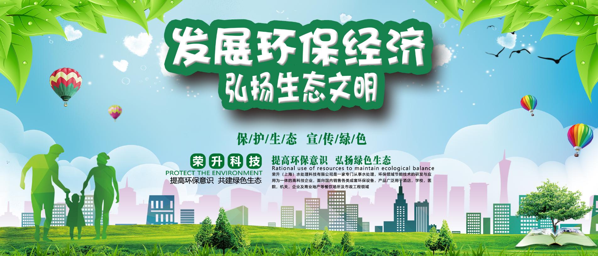 发展环保经济 海报