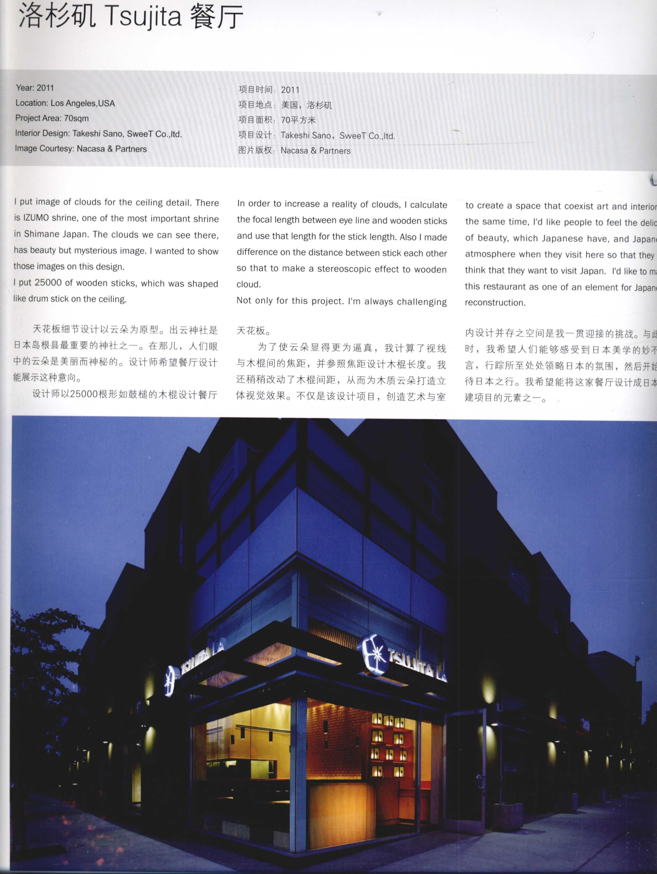 2012全球室内设计年鉴  餐饮_Page_218.jpg