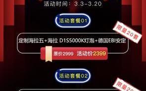 【5周年店庆】氙气大灯套装限时限量特享,恭祝长沙蓝精灵改灯