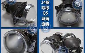 长沙蓝精灵车灯升级中心双光透镜14款Q5透镜解析