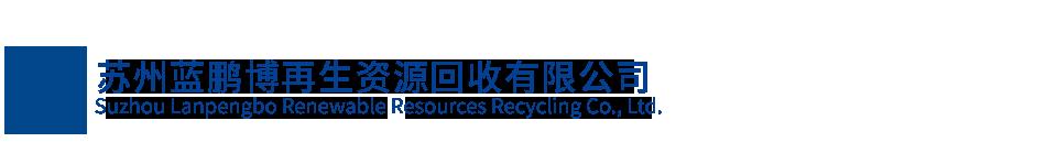 苏州plc回收-苏州示波器回收-苏州仪器回收-苏州自动化设备回收