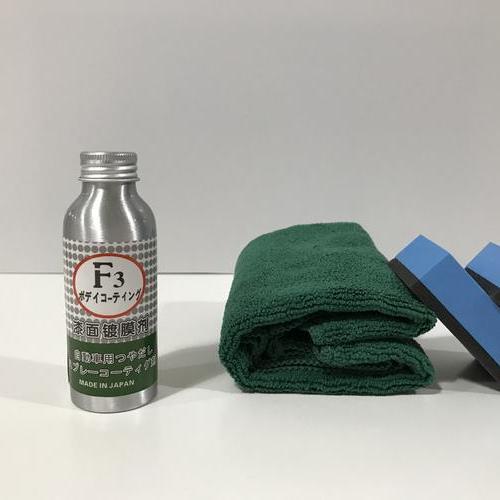 五反田F3漆面镀膜剂