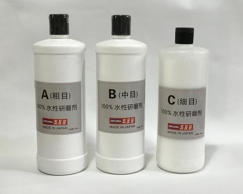 日本原装进口 水性研磨剂(粗/中/细)