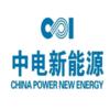中電新能源