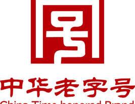 河南-中华老字号