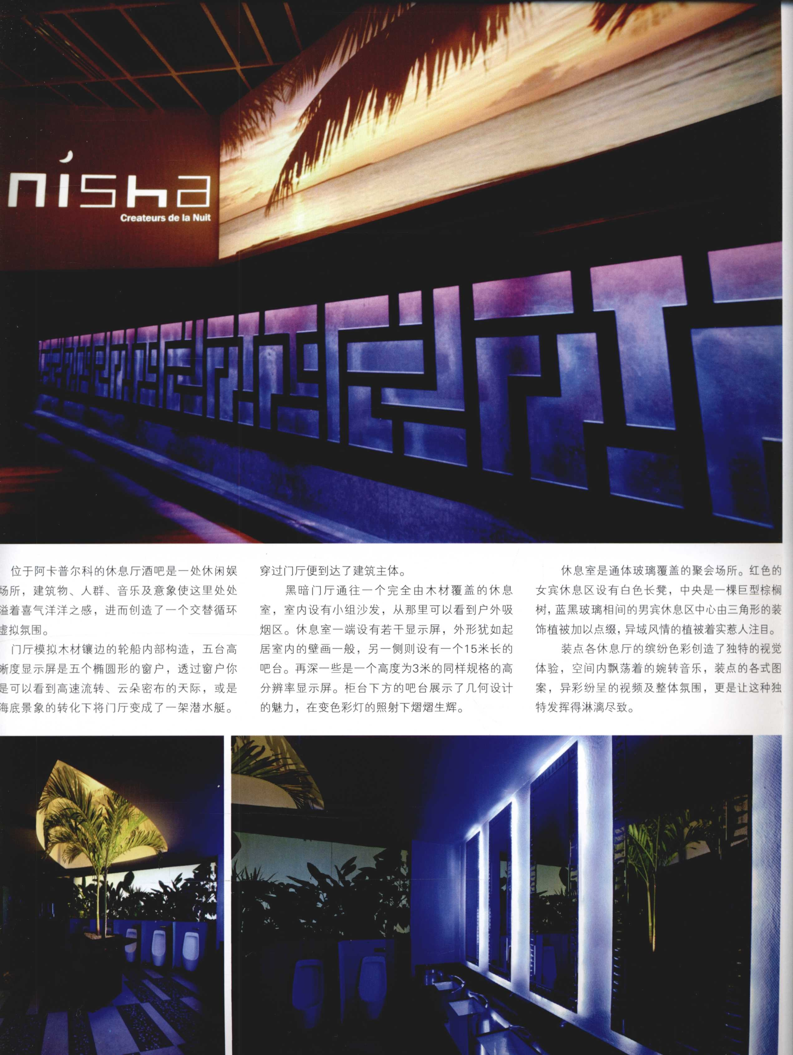 2012全球室内设计年鉴  餐饮_Page_231.jpg