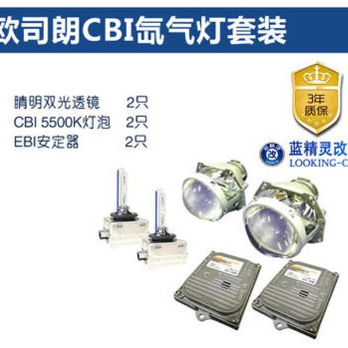 【欧司朗氙气大灯】欧司朗CBI+CBA豪华氙气套装双光透镜
