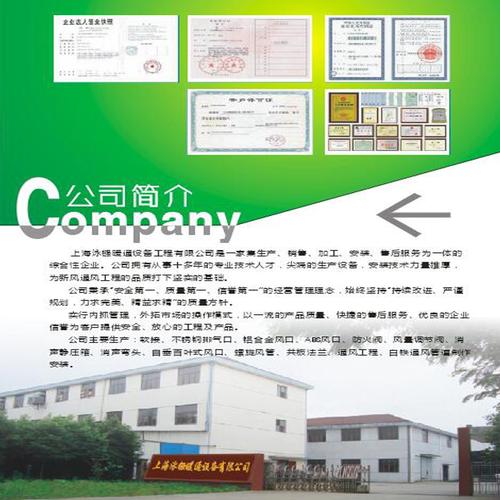 上海翼昱暖通设备有限公司