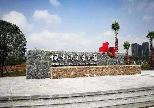 重庆枫香湖儿童公园