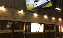 上海地铁站台屏案例