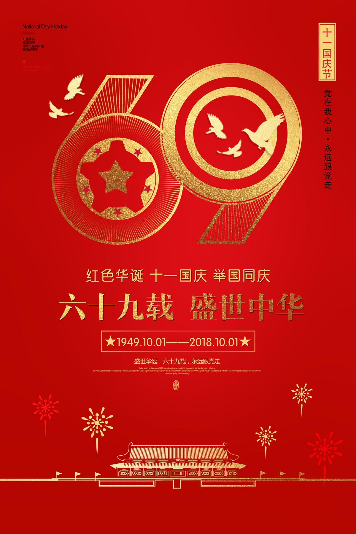 助贤网络恭祝2018国庆节