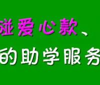 2018微助学西藏暖冬行动——征集过冬衣物