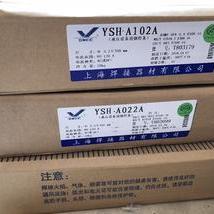 上海东风焊材