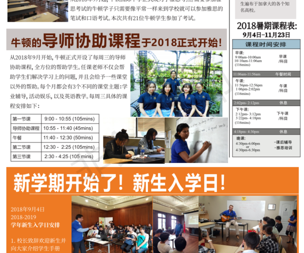 Newton international college September newsletter